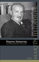 Мартин Хайдеггер «Цолликоновские семинары»