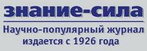 Научно-популярный журнал Знание-Сила - медиа-партнер конференции