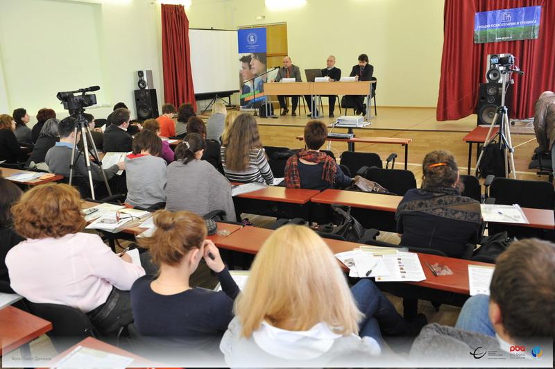 I Международная конференция Философия и психотерапия