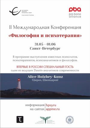 II Международная конференция Философия и психотерапия